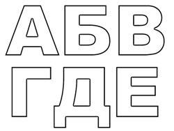 Алфавит русский раскраска для печати